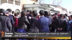 """Акции """"активной молодежи"""" Таджикистана у двух посольств в Душанбе"""
