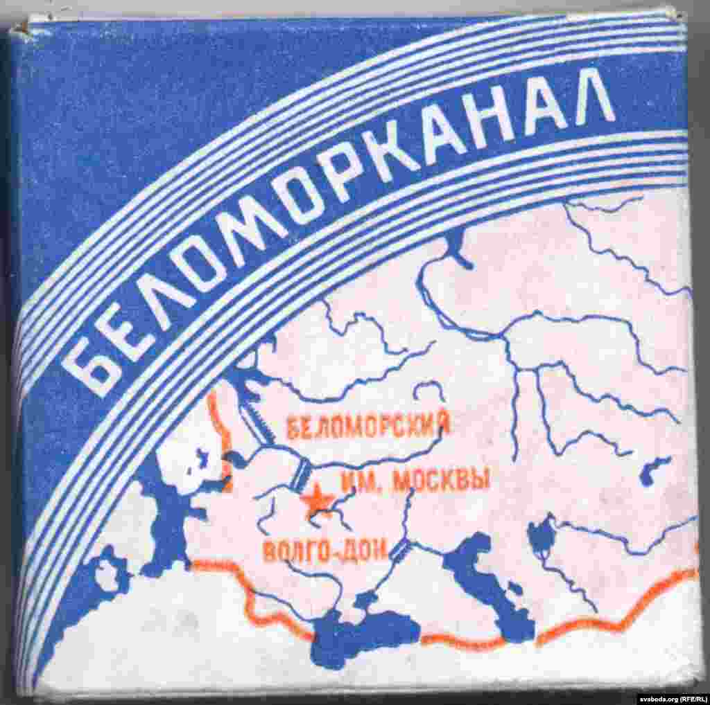 Belomorkanal brand cigarettes, which were first produced in 1932 in Leningrad to commemorate the canal's construction