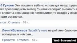 Фейсбукера скриншот