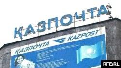 Билборд с зеркальным изображением флага Казахстана на здании отделения почты в городе Талдыкоргане.