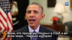 Обама поздравил народ Ирана с Наурызом
