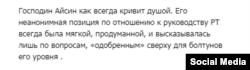 """Пост в анонимном Telegram-канале """"Неудаща"""" (13.03.2018)"""