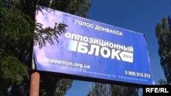 Ілюстраційне фото: білборд «Опозиційного блоку» з підписом: це «голос Донбасу», Донецька область, 2 жовтня 2014 року
