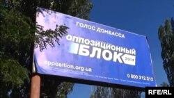 Білборд «Опозиційного блоку», Донецька область, 2 жовтня 2014 року
