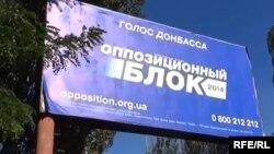 Иллюстративное фото: Билборд «Оппозиционного блока», Донецкая область, октябрь 2014 года
