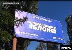 Білборд «Опозиційного блоку», з підписом: це «голос Донбасу», Донецька область, 2 жовтня 2014 року. Скріншот з програми «Донбас.Реалії»