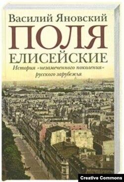 Василий Яновский. ''Поля Елисейские''.