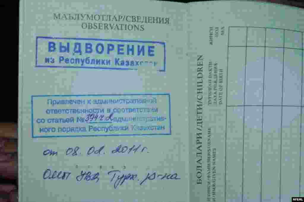 Казахстан. 28 февраля – 4 марта 2011 года. #5
