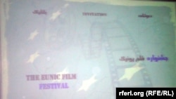 Фестивал на документарен филм во Кабул - архива