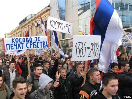 Protest protiv nezavisnosti Kosova 18. februara 2008. godine