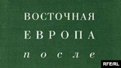 """«Восточная Европа после """"Версаля""""», серия «Славянская библиотека», «Алетейя», М. 2007 год"""