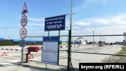 КПВВ «Чонгар», админграница между аннексированным Крымом и Херсонщиной
