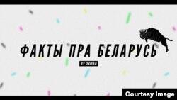 Космас, тэатры ітурмы— 15нечаканых фактаў пра Беларусь