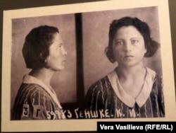 Тюремное фото Каролы Неер, ГА РФ