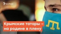 Крымские татары - на родине в плену | Радио Крым.Реалии