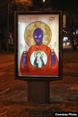 Свободу Pussy Riot, плакат Артема Лоскутова