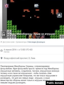 Ukraine -- флеш-моб Крым не игрушка, 3 Apr2014