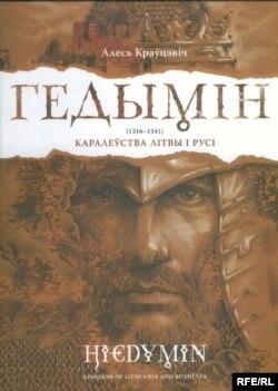 Вокладка кнігі «Гедымін: каралеўства Літвы і Русі». Мастак Ігар Гардзіёнак.