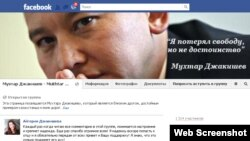 Facebook-тегі Мұхтар Жәкішевке арналған бет. 3 сәуір 2012 жыл.