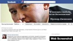 Страница Мухтара Джакишева в Facebook'e