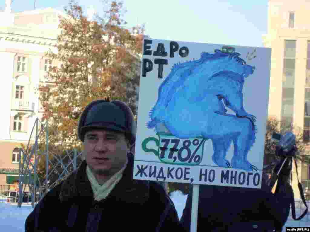 18 декабрьдә Казанның Ирек мәйданында Татарстан коммунистлары Русия думасын сайлау нәтиҗәләренә ризасызлык белдереп митинг үткәрде.