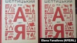 """Обложка книги """"Шептицкий от А до Я"""", Львов"""
