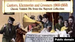 Coperta antologiei JSP Records de muzică klezmer