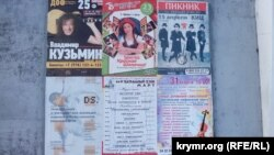 Афиша выступлений российских артистов в Крыму. Архивное фото