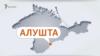 Чечня получила в свою собственность санаторий под Алуштой в Крыму