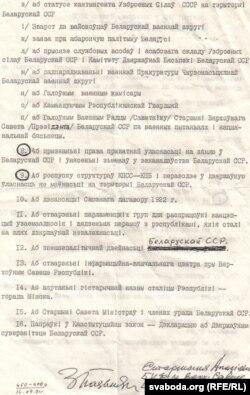 Прапанова Апазыцыі БНФ на 6-ую нечарговую сэсію ВС, верасень 1991 г.