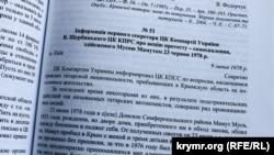 Страница из книги «Крим в умовах суспільно-політичних трансформацій»