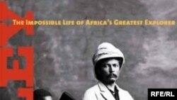 Тим Джил «Стэнли. Невероятная жизнь величайшего исследователя Африки»