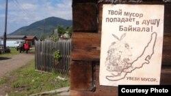 Иркутская область. Деревня Большие Коты.