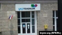 Офіс «Укртелекому» в Сімферополі
