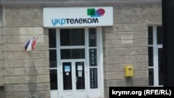 "Офис ""Укртелекома"" в Симферополе"
