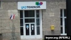 Офіс «Укртелекому» в Сімферополі, 24 червня 2014 року