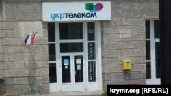 """""""Укртелеком"""" в Крыму. Симферополь, 24 июня 2014 года."""