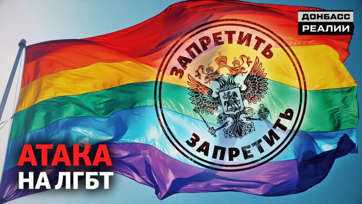 В России учат ненависти к ЛГБТ в Украине