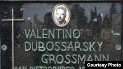 Надгробие на могиле Валентина Дубоссарского-Гроссмана