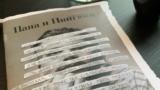 Вокладка кнігі палітвязьня Аляксандра Васілевіча «Тата іпінгвін», напісанай за кратамі