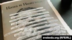 Вокладка кнігі палітвязьня Аляксандра Васілевіча «Тата і пінгвін»