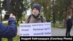 Пикет в поддержку арестованного в Томске журналиста