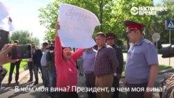 """""""Президент, докажи, в чем моя вина!"""" - киргизские правозащитницы подали в суд на Алмазбека Атамбаева"""