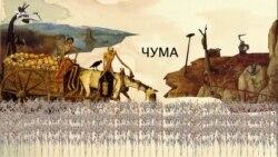 Дуновение чумы. Великие эпидемии: победы и поражения человечества