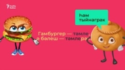 Видеоурок татарского: описываем характер и поведение