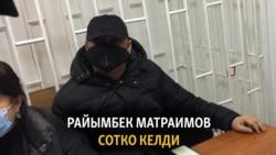Райымбек Матраимов сотко келди | Кыргызстан | Жаңылыктар (09.02.2021)
