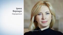 Хто така Ірина Верещук?
