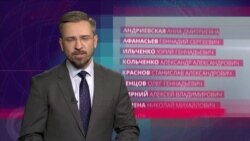 """Россия внесла в список """"террористов и экстремистов"""" 22 уроженцев Крыма, в том числе журналистов"""
