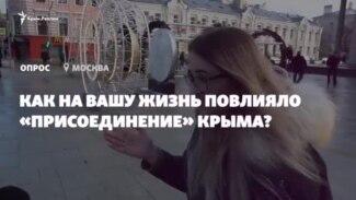 «Мы собаку Крымом назвали»: как аннексия повлияла на россиян (видео)