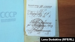 Запись в паспорте о статусе лица без гражданства